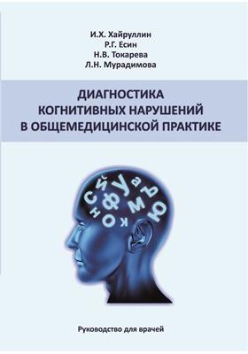 Диагностика когнитивных нарушений в общемедицинской практике: руководство для врачей