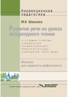 Развитие речи на уроках литературного чтения в старших классах специальных (коррекционных) образовательных школ VIII вида