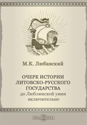 Очерк истории Литовско-Русского государства до Люблинской унии включительно: публицистика