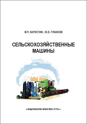 Сельскохозяйственные машины : сборник задач и тестовых заданий: учебное пособие