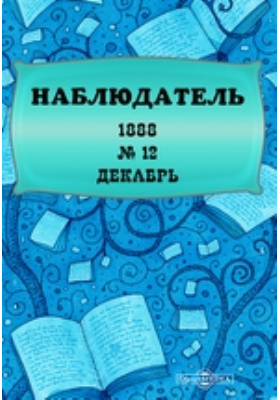 Наблюдатель: журнал. 1888. № 12, Декабрь