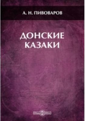 Донскиеказаки