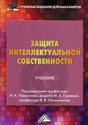 Защита интеллектуальной собственности: учебник