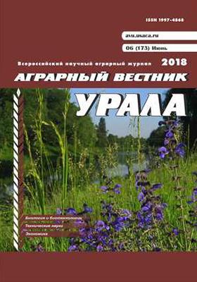 Аграрный вестник Урала. 2018. № 6(173)