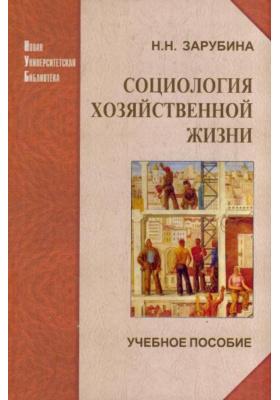 Социология хозяйственной жизни: проблемный анализ в глобальной перспективе : Учебное пособие