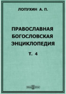 Православная богословская энциклопедия: энциклопедия. Т. 4