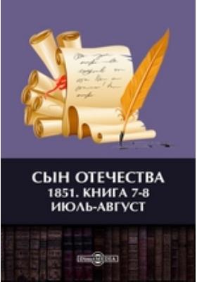 Сын Отечества : 1851: историко-литературный журнал. Кн. 7-8. Июль-август