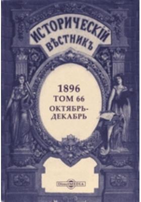 Исторический вестник: журнал. 1896. Т. 66, Октябрь-декабрь