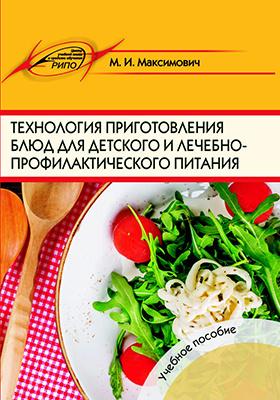 Технология приготовления блюд для детского и лечебно-профилактического питания: учебное пособие