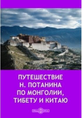 Путешествие Н. Потанина по Монголии, Тибету и Китаю