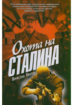Охота на Сталина : Роман