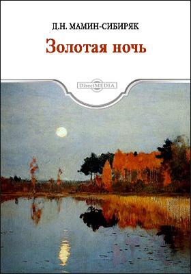 Золотая ночь: художественная литература