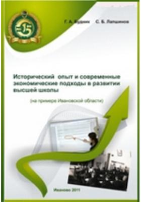 Исторический опыт и современные экономические подходы в развитии высшей школы (на примере Ивановской области)
