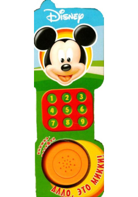 Алло, это Микки! = Hello, it's Mickey! Chatter Book