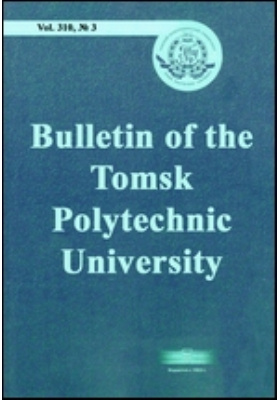 Bulletin of the Tomsk Polytechnic University: журнал. 2007. Vol. 310 № 3