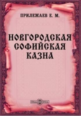 Новгородская Софийская казна // Журнал Министерства Народного Просвещения. Пятое десятилетие