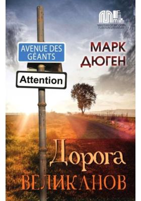 Дорога великанов = Avenue des Geants