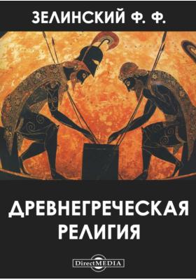 Древнегреческая религия