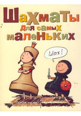 Шахматы для самых маленьких : Книга-сказка для совместного чтения родителей и детей