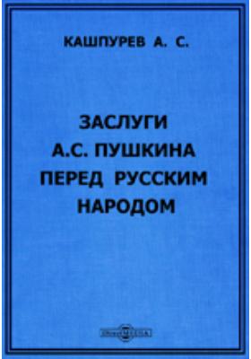 Заслуги А.С. Пушкина перед русским народом
