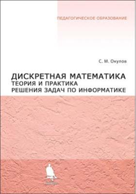 Дискретная математика : теория и практика решения задач по информатике: учебное пособие