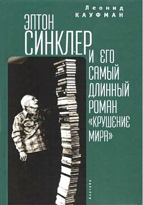 Эптон Синклер и его самый длинный роман