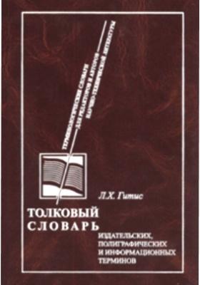 Толковый словарь издательских, полиграфических и информационных терминов: практическое пособие