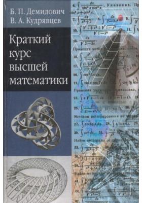 Краткий курс высшей математики : Учебное пособие для вузов