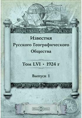 Известия Русского географического общества. 1924. Том 56, вып. 1