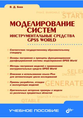 Моделирование систем. Инструментальные средства GPSS World