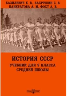 История СССР. Учебник для 9 класса средней школы