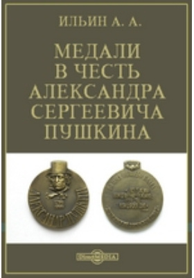Медали в честь Александра Сергеевича Пушкина