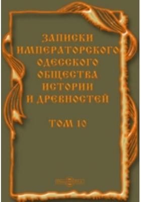Записки императорского Одесского общества истории и древностей: документально-художественная литература. Т. 10