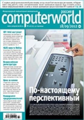 Computerworld Россия: международный компьютерный еженедельник. 2012. № 22 (775)