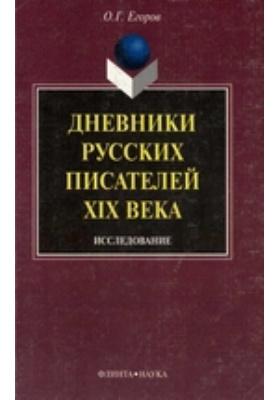 Дневники русских писателей XIX века