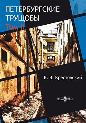 Петербургские трущобы : Книга о сытых и голодных: роман : в 6 ч. Т. 2