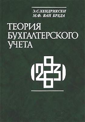 Теория бухгалтерского учета = Accounting theory: учебник