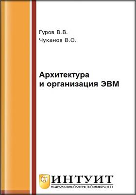 Архитектура и организация ЭВМ
