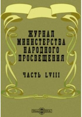 Журнал Министерства Народного Просвещения: газета. 1848, Ч. LVIII