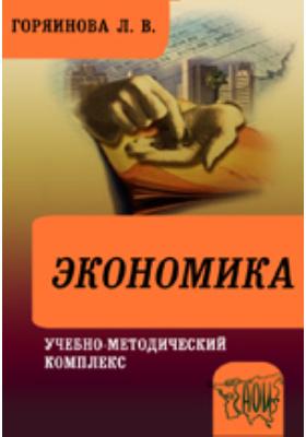 Экономика: учебно-методическое пособие