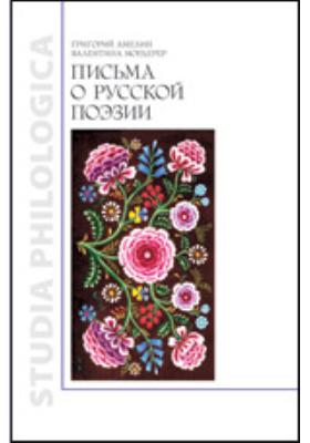 Письма о русской поэзии: публицистика
