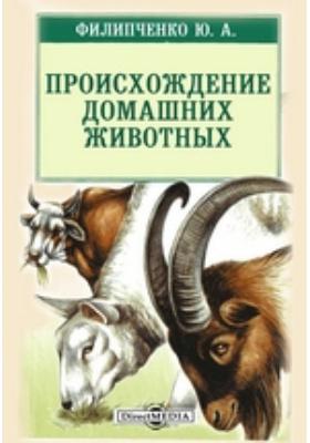 Происхождение домашних животных