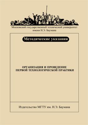Организация и проведение первой технологической практики: методические указания