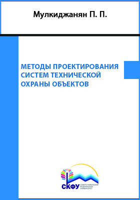 Методы проектирования систем технической охраны объектов: учебное пособие