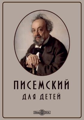 Писемский для детей : Собрание избранных сочинений: художественная литература