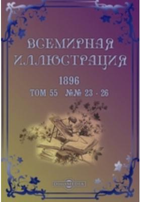 Всемирная иллюстрация. 1896. Т. 55, №№ 23-26