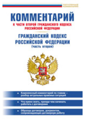 Комментарий к части второй Гражданского кодекса Российской Федерации. Гражданский кодекс РФ (часть вторая)