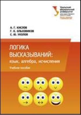 Логика высказываний : язык, алгебра, исчисления: учебное пособие