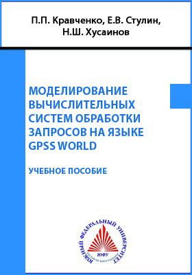 Моделирование вычислительных систем обработки запросов на языке GPSS WORLD
