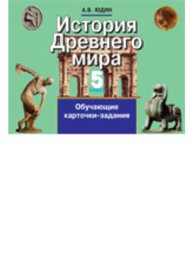 История Древнего мира. 5 класс. Обучающие карточки-задания